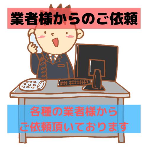 """不動産提携""""title="""